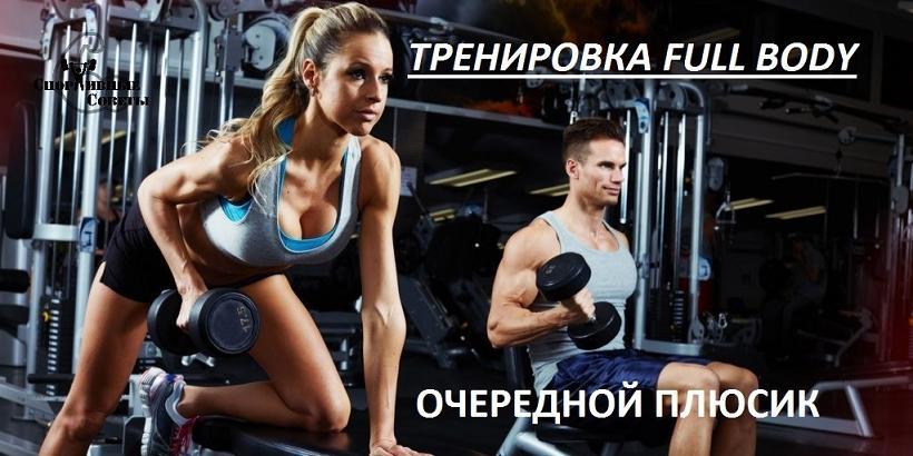 FULL BODY тренировка для начинающих