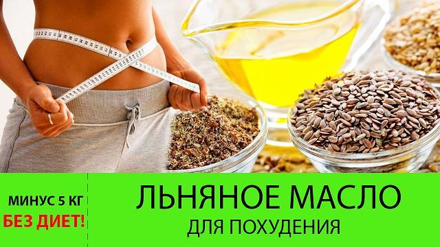 Полезные масла для похудениея