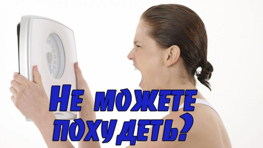 Почему не удается похудеть