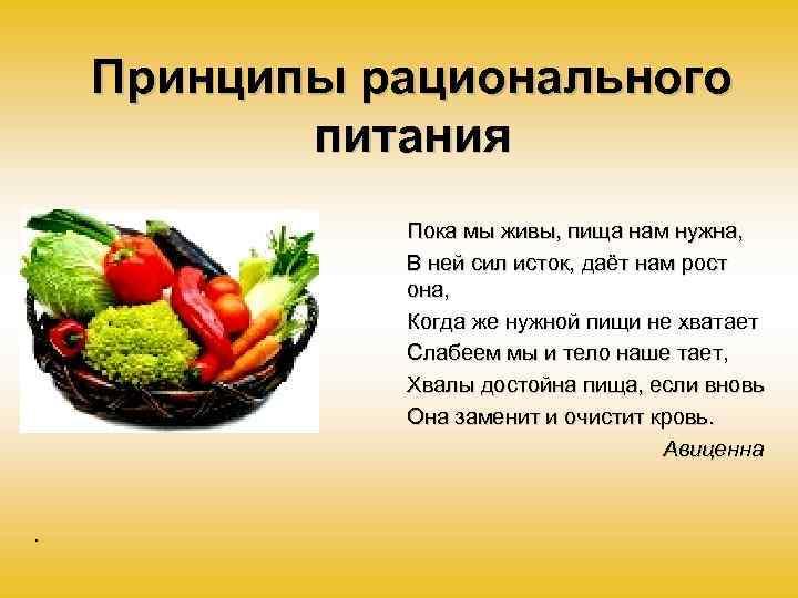 Главные принципы рационального питания