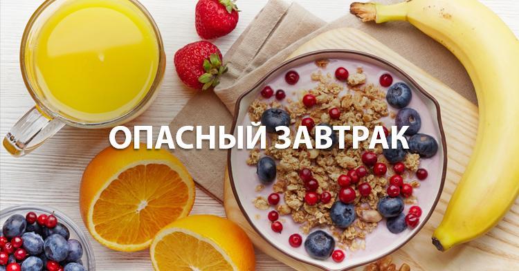 Самые вредные продукты для завтрака