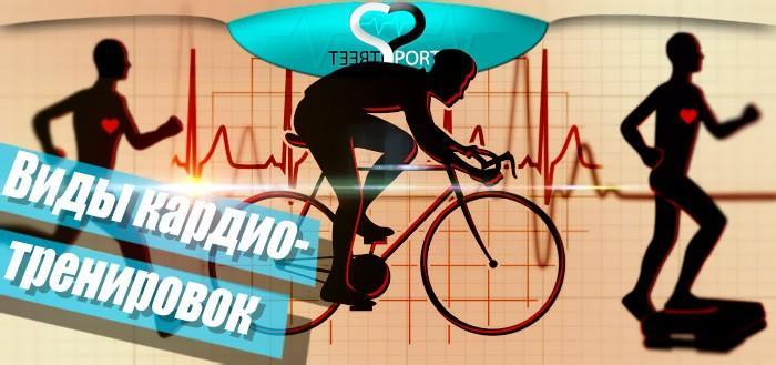Лучшие виды кардио для похудения и отличного самочувствия