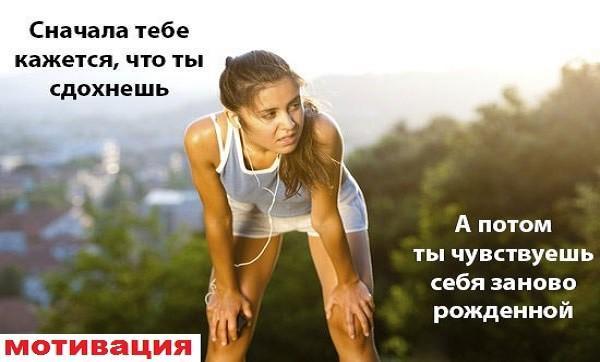 Как найти мотивацию для похудения и регулярных тренировок