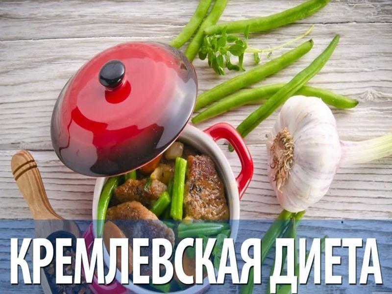 Суть и принцип Кремлевской диеты. Что можно есть?