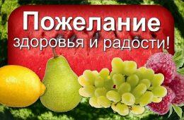 Желаю доброго здоровья