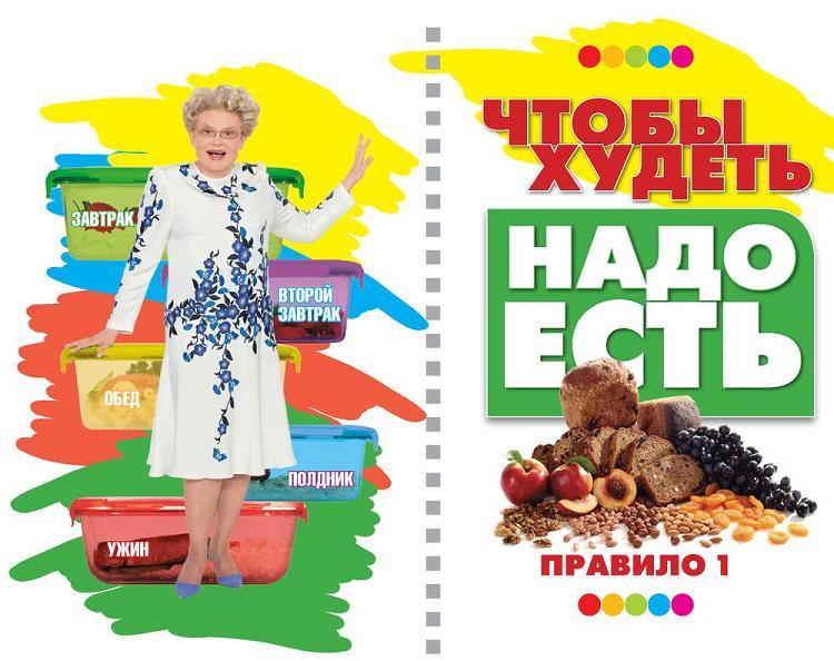 Диета Елены Малышевой, меню, отзывы