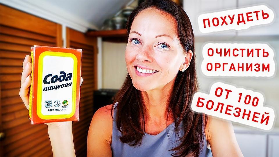 Можно ли пить соду для похудения