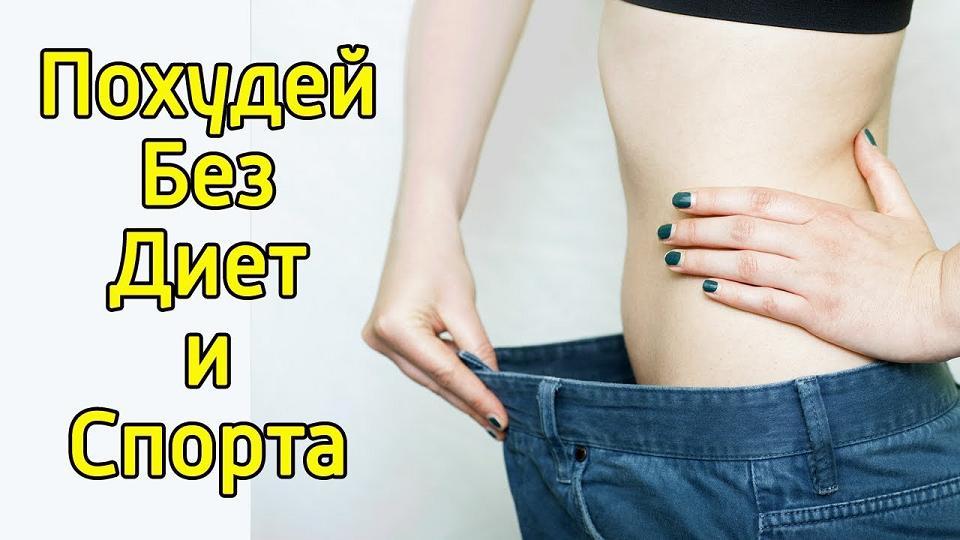Похудение без тренировок и диет