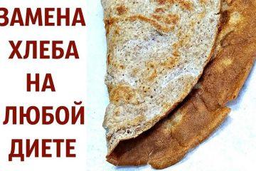 Диета без хлеба