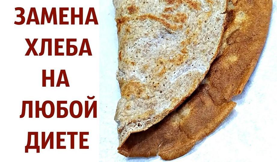 Диета без хлеба — меню на неделю