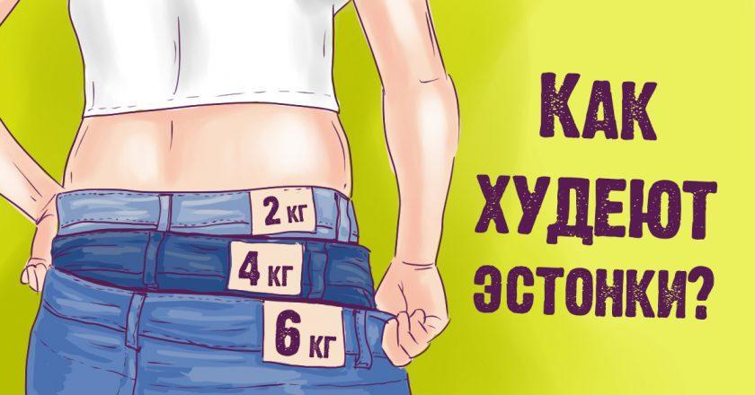 Эстонская диета для похудения на неделю — отзывы