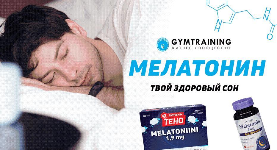 Мелатонин для роста мышц. Исследования влияния мелатонина на рост мышечной массы